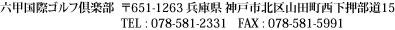 六甲国際ゴルフ倶楽部 〒651-1263 兵庫県 神戸市北区山田町西下押部字道15