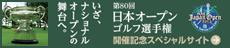 日本オープンゴルフ選手権